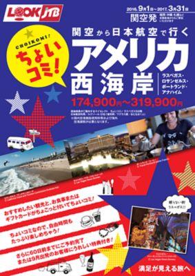 関空から日本航空で行く ちょいコミアメリカ西海岸