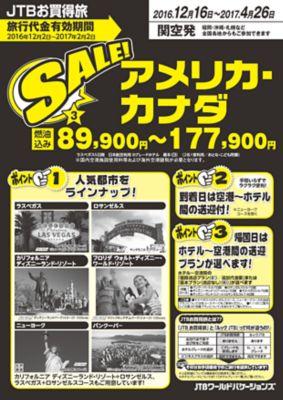SALE!アメリカ・カナダ