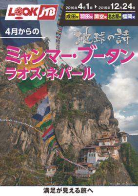 【4月〜12月】地球の詩 ミャンマー・ラオス・ブータン・ネパール