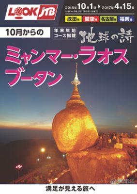 【10月〜4月】地球の詩 ミャンマー・ラオス・ブータン