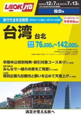 ベストセラー 台湾