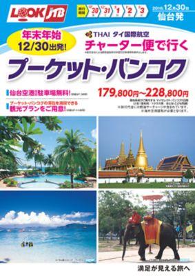 タイ国際航空チャーター便で行く!プーケット・バンコク