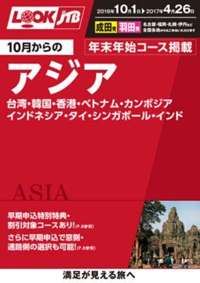 10月からのアジア