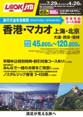 季刊 香港・マカオ・中国