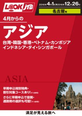 【4月〜12月】アジア(台湾・香港・ベトナム・カンボジア・インドネシア・タイ・シンガポール)