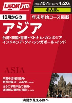 【10月〜4月】アジア周遊