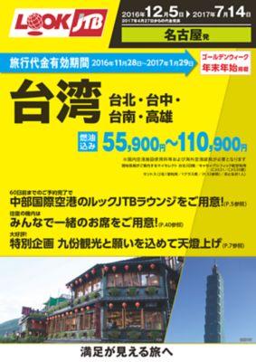 【12〜7月】ルックJTBベストセラー アジア