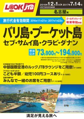 【12月〜7月】ルックJTBベストセラー アジアビーチ