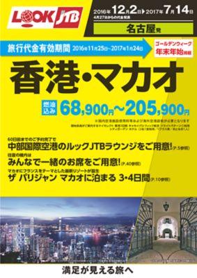 【11〜1月】ルックJTBベストセラー 香港・マカオ 上海・北京・大連・西安