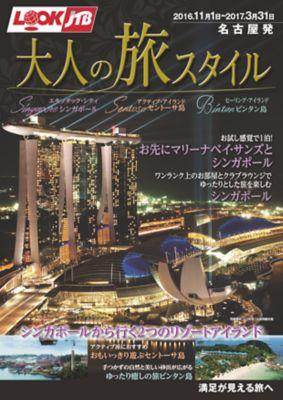 【11月〜3月】大人の旅スタイル シンガポール