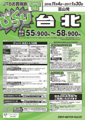 【11〜1月】びっくり台北