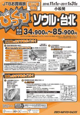 【11〜1月】びっくりソウル・台北