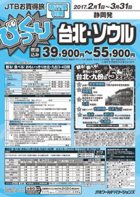 【2〜3月】びっくり台北・ソウル