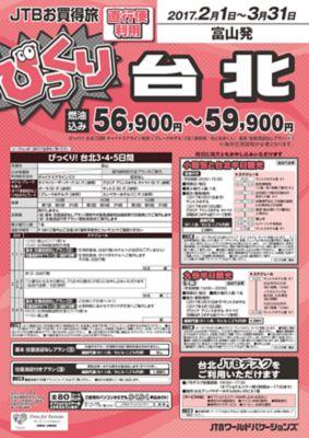 【2〜3月】びっくり台北