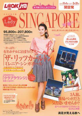 旅Lady シンガポール