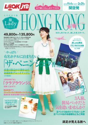 旅Lady 香港