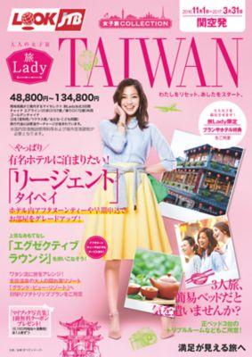 旅Lady アジア