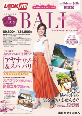 11月からの旅Lady バリ島