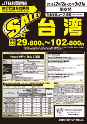 12月から3月のSALE!台湾