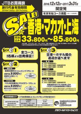 12月から3月のSALE!香港・マカオ・上海