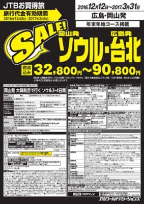 12月から3月のSALE!ソウル・台北