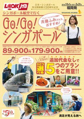シンガポール航空で行く GO!GO!シンガポール