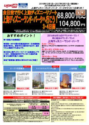 全日空で行く 上海ディズニーリゾート 上海ディズニーランド・パークへ行こう!