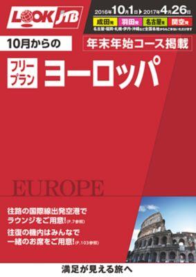 【11月〜4月】フリープラン ヨーロッパ