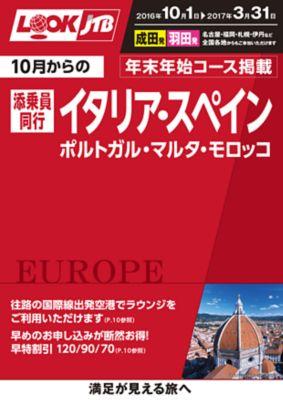 【高品質】イタリア・スペイン・ポルトガル・トルコ・モロッコ