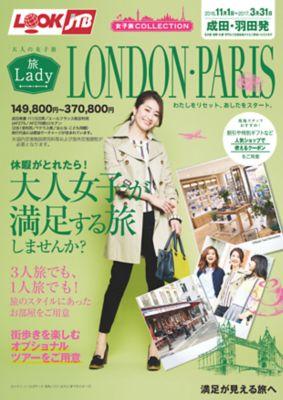 旅Lady ロンドン・パリ