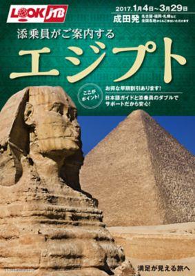 添乗員がご案内する エジプト