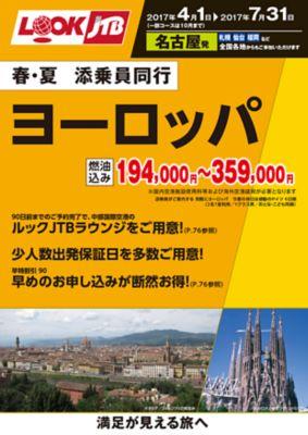 【4〜7月】春・夏  添乗員同行 ヨーロッパ