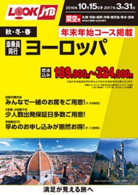 秋・冬・春 添乗員同行ヨーロッパ(年末年始コース掲載)