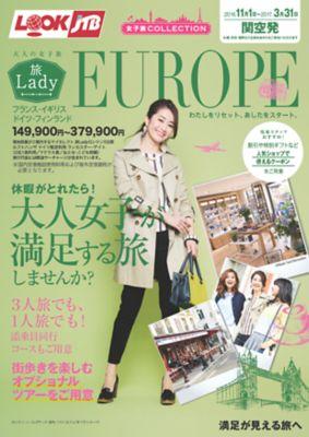 旅Lady ヨーロッパ