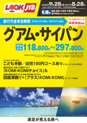 2016年11月〜8月出発 グアム・サイパン
