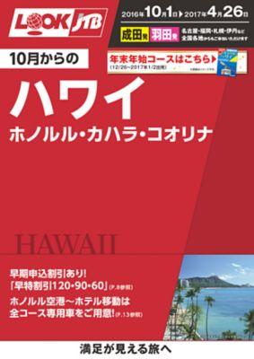10月からのハワイ