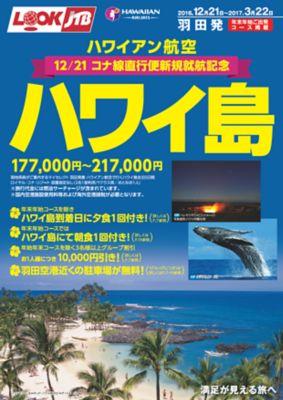 ハワイアン航空 コナ線直行便新規就航記念 ハワイ島