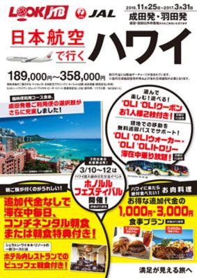 日本航空で行くハワイ