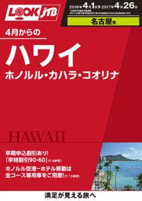 【〜12月】ハワイ