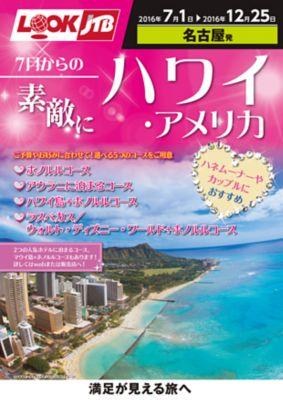 【7月〜12月】素敵にハワイ・アメリカ