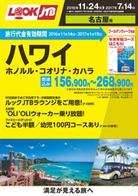 【9月〜2017年4月】ルックJTBベストセラー ハワイ