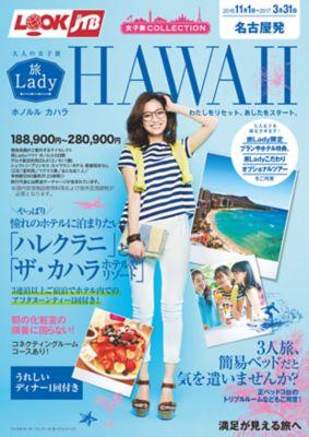 【11月〜2017年3月】旅Lady ハワイ