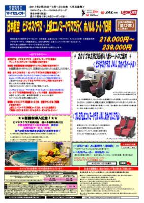 【2月〜3月】日本航空ビジネスクラス・上級エコノミークラスで行くホノルル5〜7日間