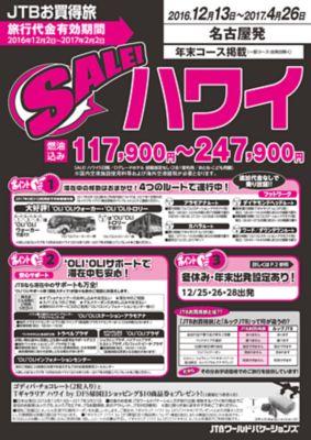 【12月〜4月】SALE! ハワイ
