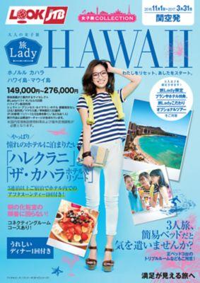 11月からの旅Ladyハワイ