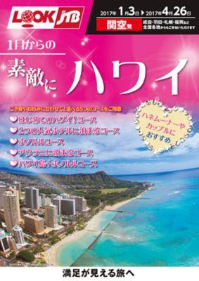 1月からの素敵にハワイ