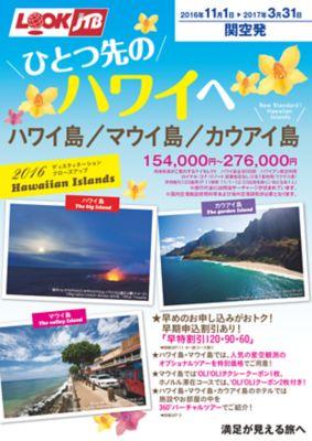 ひとつ先のハワイへ!ハワイ島/マウイ島/カウアイ島