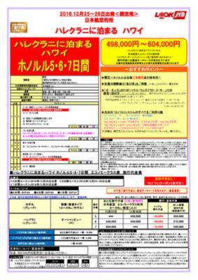12/25〜12/26出発限定 ハレクラニに泊まるハワイ【日本航空利用】