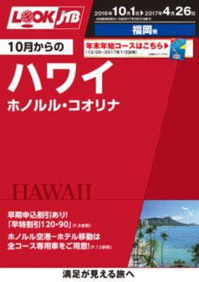 10月からのハワイ(ホノルル・コオリナ)