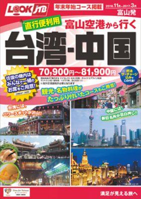 【11月〜3月】富山空港から行く・台湾・中国